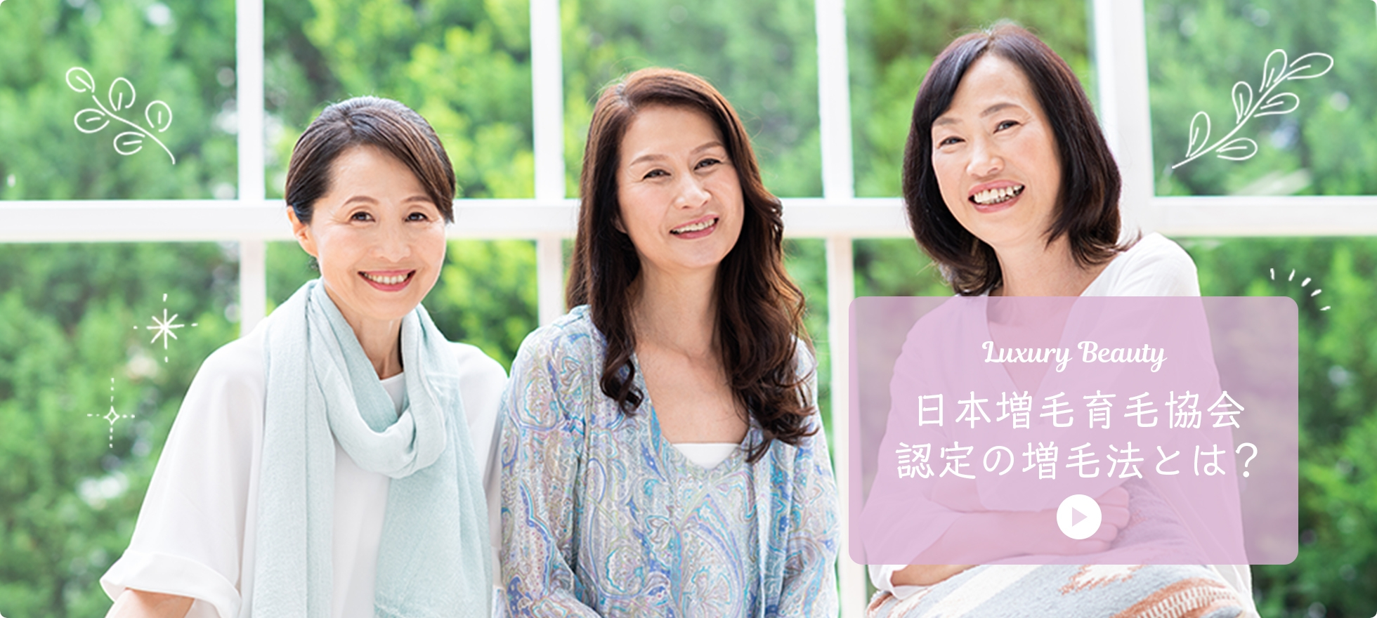 日本増毛育毛協会認定の増毛法とは?
